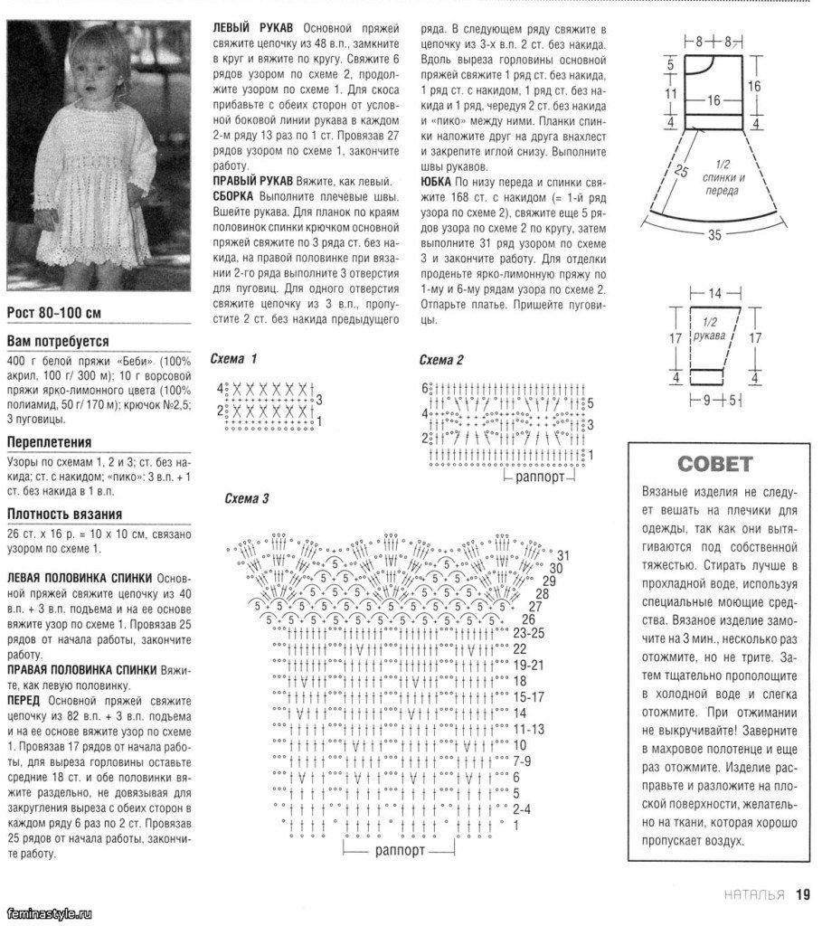 Детские вязаные спицами платья и схемы